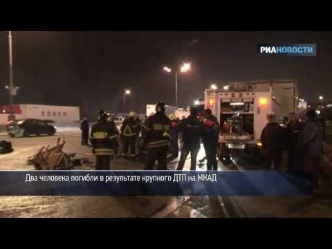 Последствия аварии с участием семи машин на МКАД