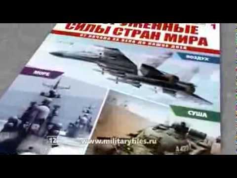 Журнал «Вооруженные силы стран мира»