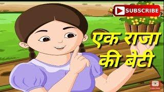 Ek Raja Ki Beti - Hindi Nursery Rhymes For Children    Hindi Balgeet & Hindi Kids Song