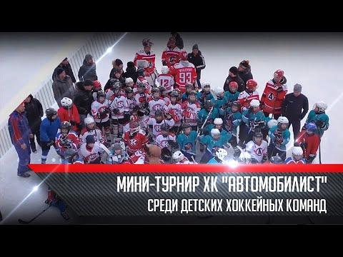 «Автомобилист» провёл турнир среди детских дворовых команд