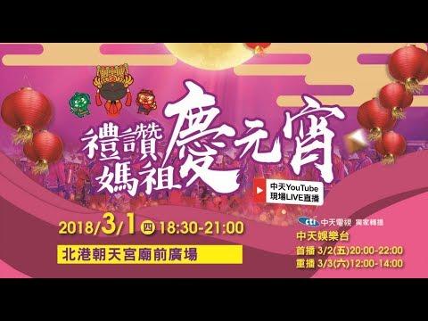 台灣-2018禮讚媽祖慶元宵 北港朝天宮元宵晚會