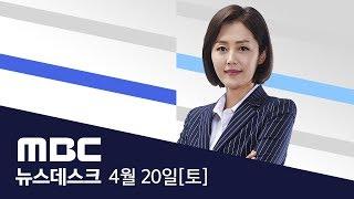 """한국당 집회 """"文 정부 규탄""""...민주당 """"민생 뒷전""""-[LIVE] MBC 뉴스데스크 2019년 04월 20일"""