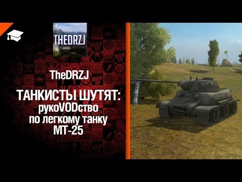 Легкий танк МТ-25 - рукоVODство от TheDRZJ [World Of Tanks]