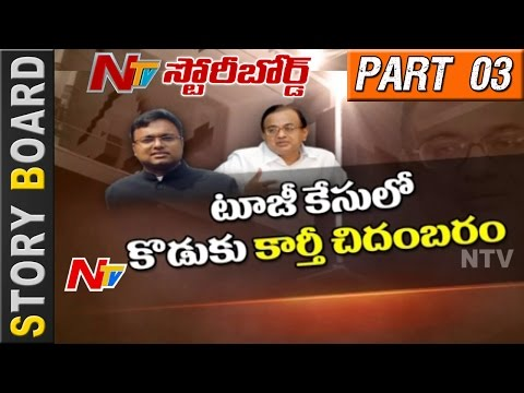 Will Congress defend P Chidambaram? | Ishrat Jahan Case | Story Board | Part 03