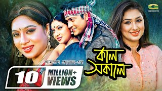 Kal Sokale | Full Movie | Ferdous Ahmed | Shabnur | Apu Biswas