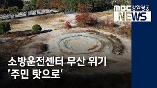 R)소방운전센터 무산 위기 '주민 탓으로'