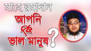 রমজান মাস চলে যাওয়ার আগেই ওয়াজটি দেখুন ♥ Bangla Waz Holy Ramadan by Abdullah Al Mamun Siddiki