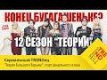 КОНЕЦ БУГАГАШЕНЬКЕ старт финального сезона Теории Сериальный TRENDец S03E01 mp3