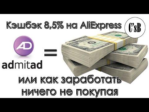 Адмитад как заработать на алиэкспресс