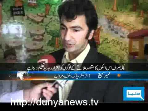 Dunya TV - New Montessori School In Mardan.