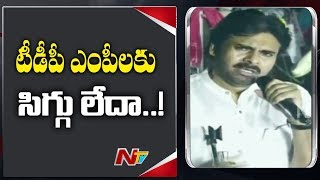 Pawan Kalyan Comments On TDP MPs Leaders | JanaSena PorataYatra | NTV