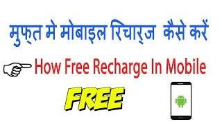 How To Recharge Mobile Balance Free  (Hindi) Mufat mai kaise Recharge kren??