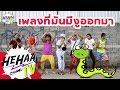 เพลงที่มันมีงูออกมา Cover by HeHaa TV