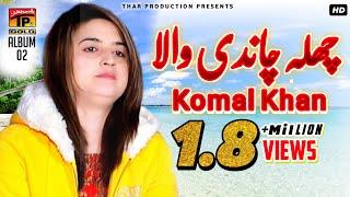 Challa Chandi Wala - Komal Khan - Album 2 - Official Video