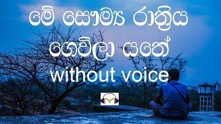 Me Saumya Rathriya Karaoke (without voice) මේ සෞම්ය රාත්රිය ගෙවිලා යතේ