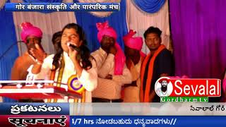 Kumar maharaj speech about Banjara..SevalalGordharm tv