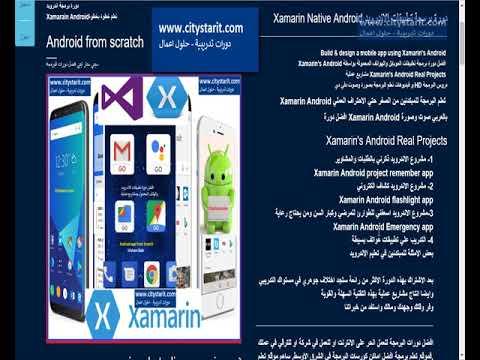 دورة تعليم برمجة تطبيقات الأندرويد - مسار تعلم الاندرويد بالعربي -Xamarin training