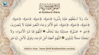 Hizbü'n-Nasr - İmam Şâzili (k.s)