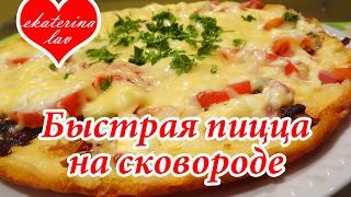 Пицца на сковороде за 10 минут! Вкусно и быстро!