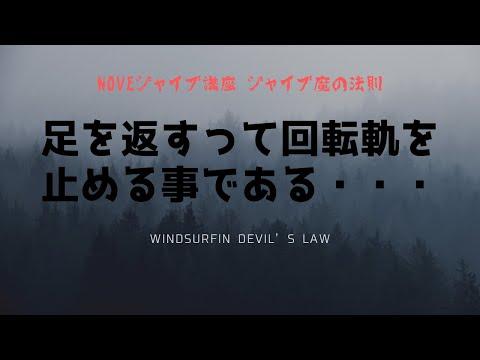 悪魔のジャイブ法則に囚われている😈
