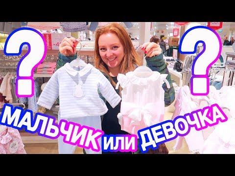 VLOG: У НАС БУДЕТ МАЛЬЧИК ИЛИ ДЕВОЧКА?!  12.01.18