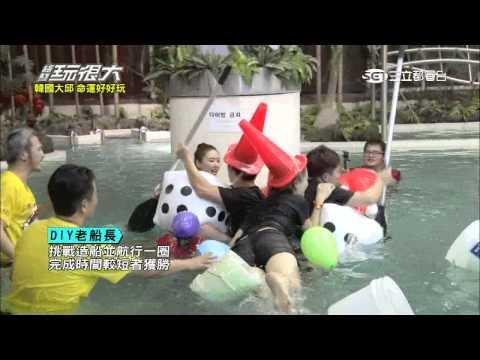 第七關卡【DIY老船長】綜藝玩很大第十八回(35)20150329