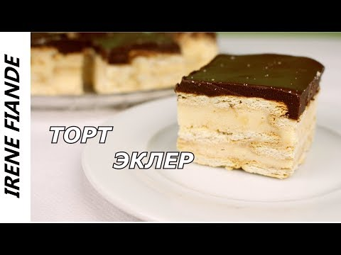 Чудо торт без выпечки. Безумно вкусный шоколадный ТОРТ ЭКЛЕР