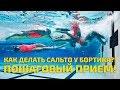 Плавание кролем: сальто-кувырок у бортика