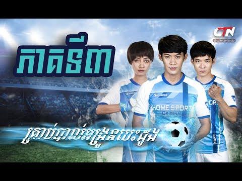 រឿង គ្រាប់បាល់អង្រួនបេះដូង ភាគទី៣ / A Heart Shaken Gold / Khmer Drama Ep3