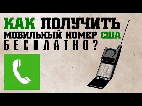 Получить виртуальный номер телефона сша