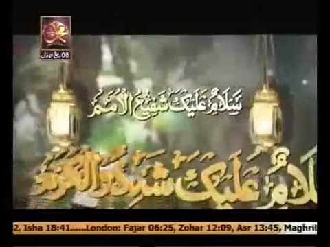 99 Names of HUZOOR sallallahu alaihi wasallam 2015 ARYQTV   YouTube