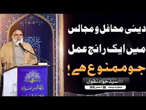 Deeni Mahafil mai Aik Raij Amal jo Mamnoo hai | Ustad e Mohtram Syed Jawad Naqvi