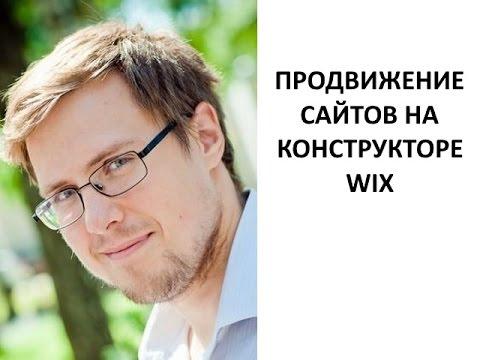 Wix - SEO продвижение сайтов. Возможно ли продвинуть сайты на Wix?
