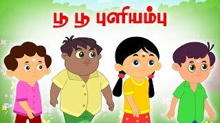 Pu Pu Puliyam Pu (பூப்பூ புளியம்பு) | Vilayattu Paadalgal | Chellame Chellam | Tamil Rhymes For Kids