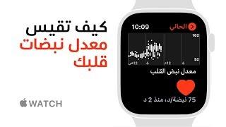 AppleWatchSeries4 - كيف تقيس معدل نبضات قلبك - Apple