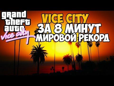 ОН ПРОШЕЛ Vice City ЗА 8 МИНУТ! МИРОВОЙ РЕКОРД В GTA VICE CITY
