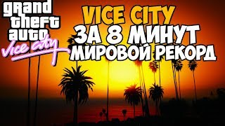 ОН ПРОШЕЛ Vice City ЗА 8 МИНУТ! МИРОВОЙ РЕКОРД В GTA VICE CITY
