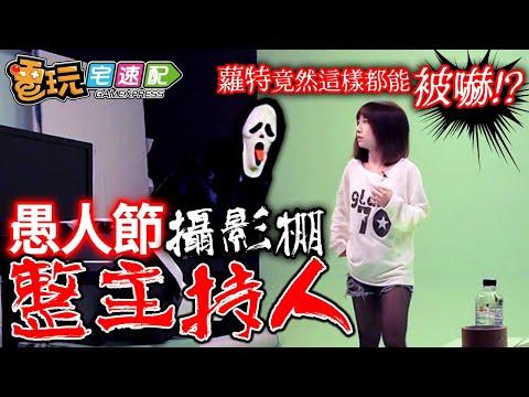 台灣-電玩宅速配-20190401 1/2 【愚人節整人企劃】宅速配主持人竟然這樣都能被嚇!?