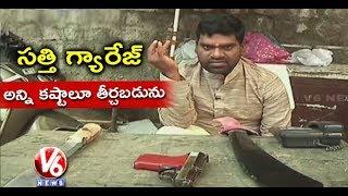 Bithiri Sathi Garage: Guntur Man Creates Janatha Garage WhatsApp Group | Teenmaar News
