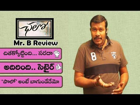 Chalo Review | Nagashourya Telugu Movie Rating | Rahmika | Mr. B