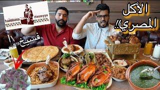 سفرة كاملة من الأكل المصري - جربنا الفسيخ😭   Best Egyptian food in Dubai