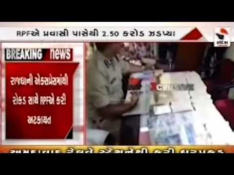 Person Caught With Rs 2.50 Crore at Ahmedabad