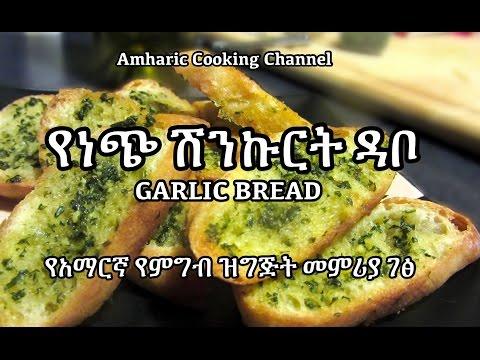 የነጭ ሽንኩርት ዳቦ - Garlic Bread - Amharic - የአማርኛ የምግብ ዝግጅት መምሪያ ገፅ