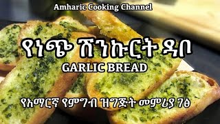 Garlic Bread - Amharic Cooking Channel