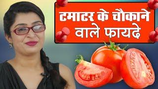 13 Benefits of Tomato - टमाटर के फायदे