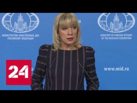Захарова: в Сирии могли погибнуть пятеро граждан России - Россия 24