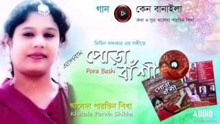 kan banaila bangla music audio  album