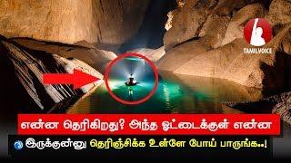 என்ன தெரிகிறது? அந்த ஓட்டைக்குள் என்ன இருக்குன்னு தெரிஞ்சிக்க உள்ளே போய் பாருங்க... - Tamil Voice