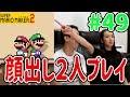 【スーパーマリオメーカー2】マリメカ2顔出しプレイ初挑戦! #49 thumbnail