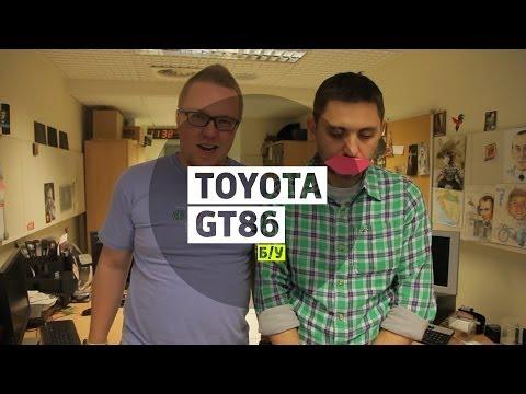 Toyota GT86 - Большой тест-драйв (б/у)